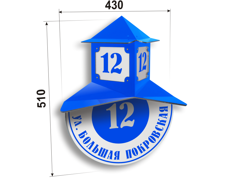 Номер на дом с внутренней подсветкой